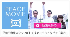 PEACE MOVIE